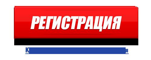 Регистрация в партнерской программе Николая Якименко