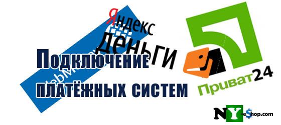Подключение систем платежей Webmoney, Яндекс.Деньги и Приват24