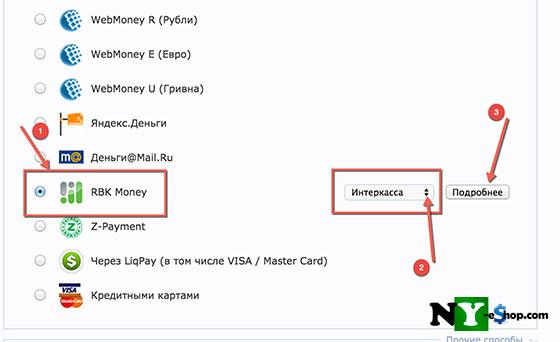 Оплата с помощью платёжной системы ИнтерКасса